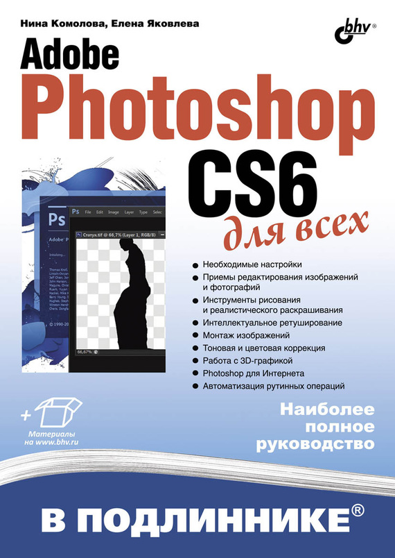 Нина Комолова Adobe Photoshop CS6 для всех