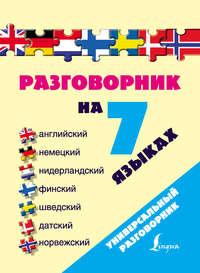 - Разговорник на 7 языках: английский, немецкий, нидерландский, финский, шведский, датский, норвежский