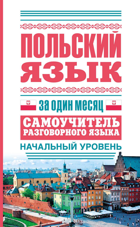 Польские книги для детей скачать бесплатно