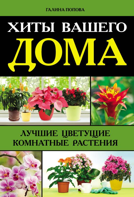 интригующее повествование в книге Галина Попова
