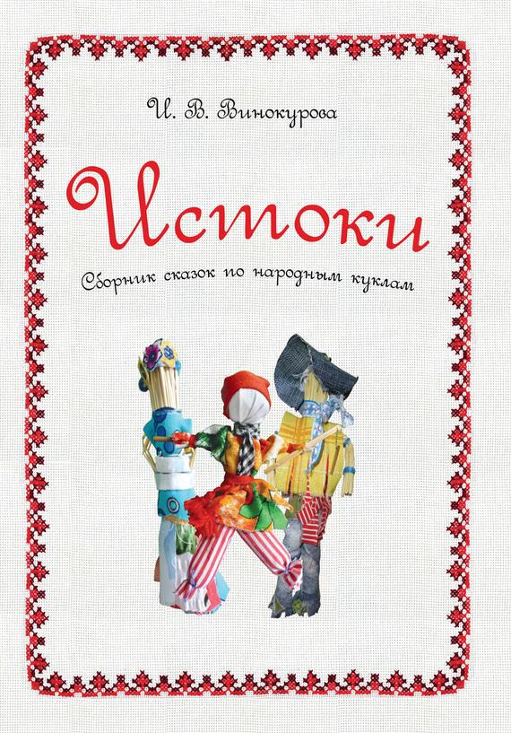 Ирина Винокурова бесплатно