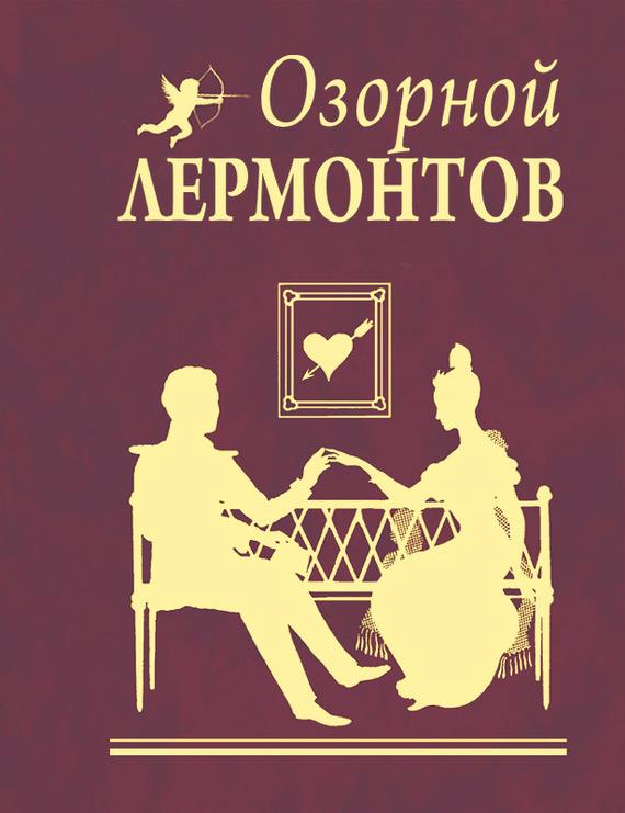 Михаил Лермонтов Озорной Лермонтов