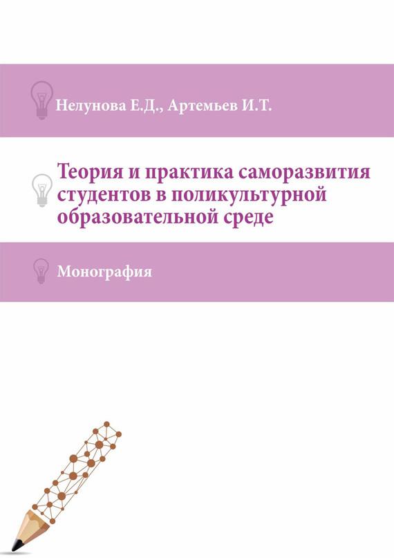 Елена Нелунова бесплатно