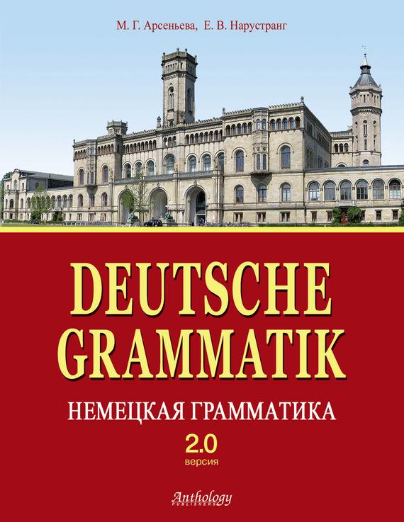 Deutsche Grammatik = Немецкая грамматика. Версия 2.0 происходит активно и целеустремленно