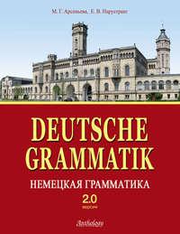 Нарустранг, Е. В.  - Deutsche Grammatik = Немецкая грамматика. Версия 2.0