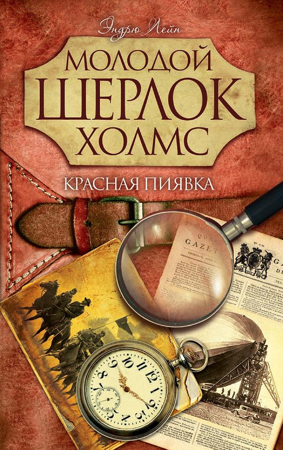Обложка книги Красная пиявка, автор Лейн, Эндрю