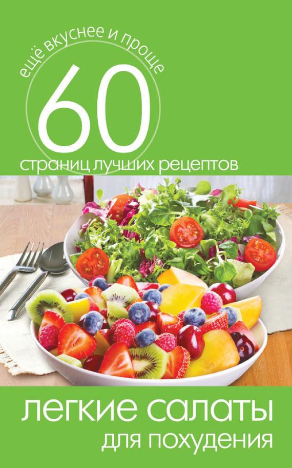 Журнал «Лиза. Приятного аппетита» №09/2014