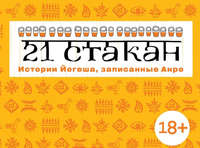 Анро, Андрей Рогач  - 21 стакан. Истории Йогеша, записанные Анро