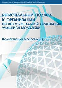 - Региональный подход к организации профессиональной ориентации учащейся молодежи
