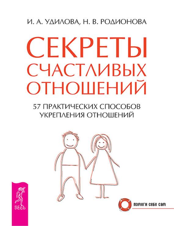 Обложка книги Секреты счастливых отношений. 57 практических способов укрепления отношений, автор Родионова, Наталья