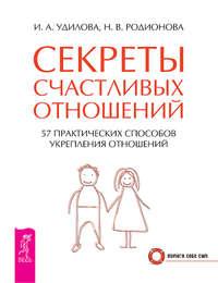 Родионова, Наталья  - Секреты счастливых отношений. 57 практических способов укрепления отношений