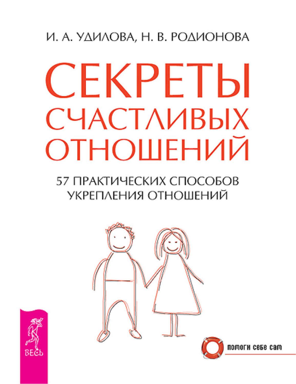 Секреты счастливых отношений скачать книгу