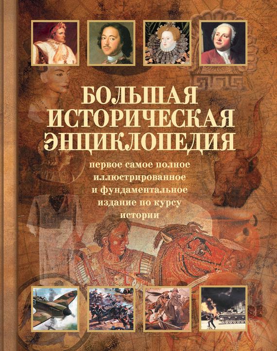 Отсутствует Большая историческая энциклопедия