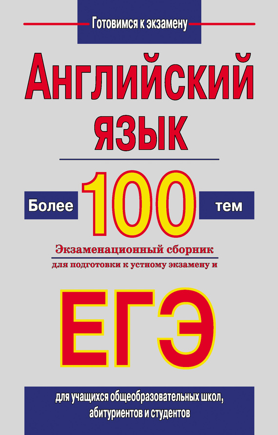 Английский язык. Более 100 тем. Экзаменационный сборник для подготовки к устному экзамену и ЕГЭ