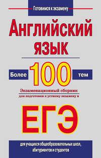 Шалаева, Г. П.  - Английский язык. Более 100 тем. Экзаменационный сборник для подготовки к устному экзамену и ЕГЭ