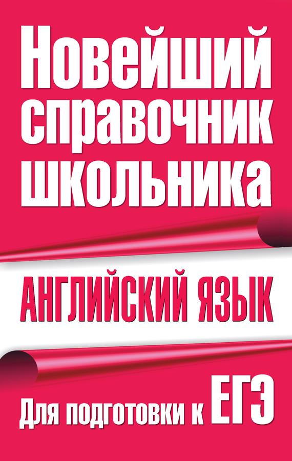 Г. П. Шалаева Английский язык. Для подготовки к ЕГЭ шалаева г новейший справочник школьника 4 11 кл
