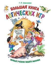Шалаева, Г. П.  - Большая книга логических игр