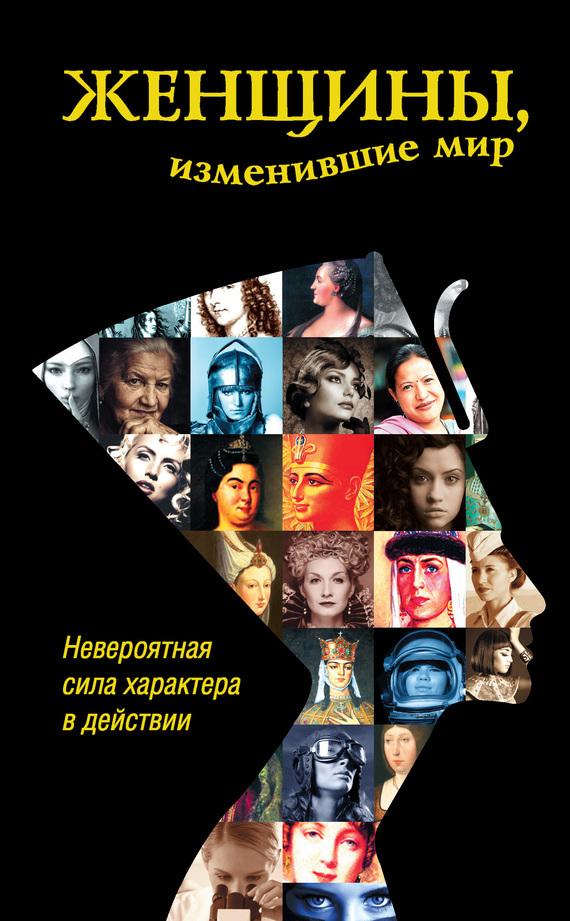 Дарина Григорова Женщины, изменившие мир