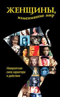 Григорова, Дарина  - Женщины, изменившие мир