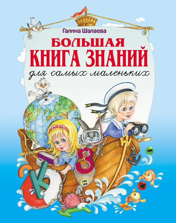 Г. П. Шалаева Большая книга знаний для самых маленьких шалаева г большая книга знаний для тех кто готов к школе окруж мир англ яз рисов isbn 9785170579969
