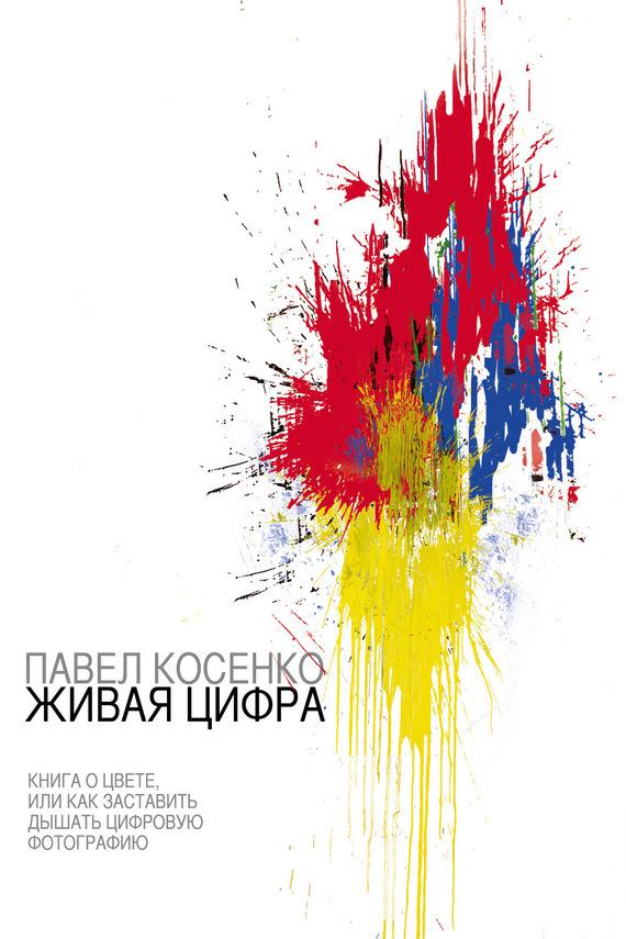 https://www.litres.ru/static/bookimages/11/61/01/11610135.bin.dir/11610135.cover.jpg