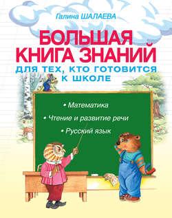 fb2 Большая книга знаний для тех, кто готовится к школе. Математика. Чтение и развитие речи. Русский язык