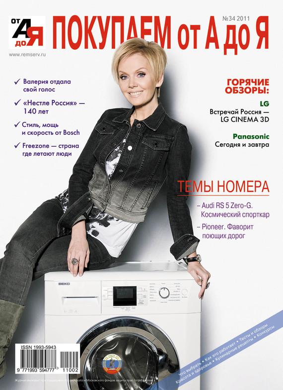 все цены на Отсутствует Покупаем от А до Я №02 (34) 2011 онлайн
