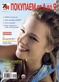- Покупаем от А до Я №03 (35) 2011