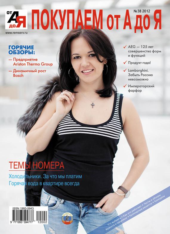 Отсутствует Покупаем от А до Я №02 (38) 2012 год до школы от а до я тетрадь по подготовке к школе