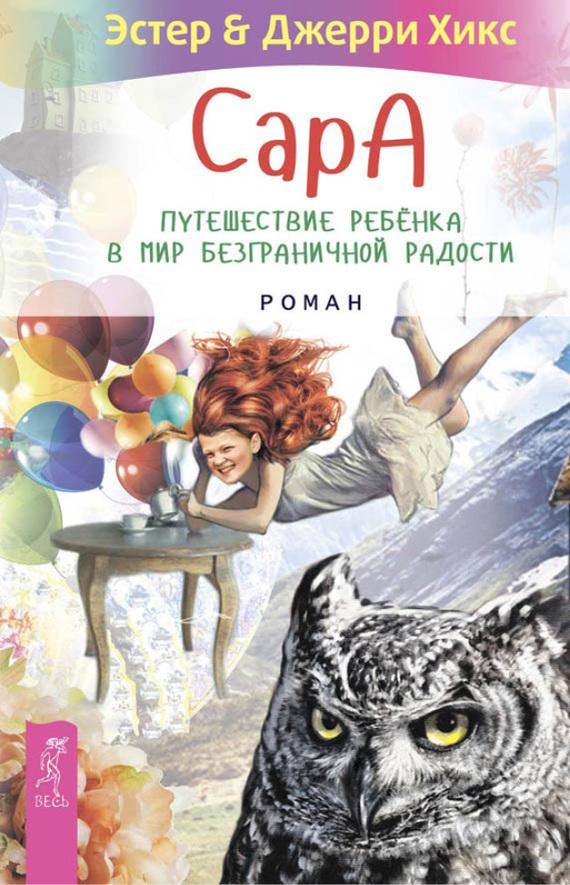 Джерри Хикс Сара. Путешествие ребенка в мир безграничной радости (сборник)