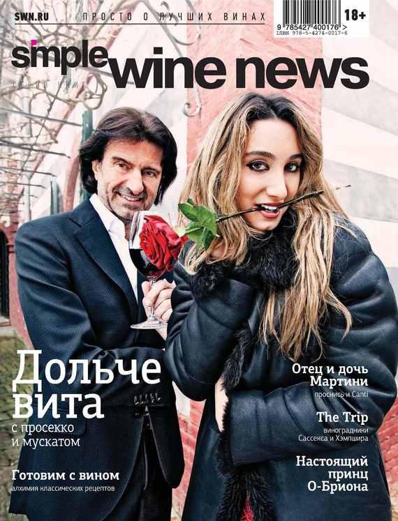 Коллектив авторов Дольче вита с просекко и мускатом вина коктебеля перечень в москве