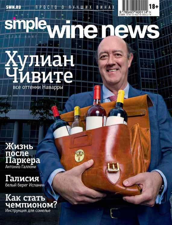 Коллектив авторов Хулиан Чивите: все оттенки Наварры вина коктебеля перечень в москве