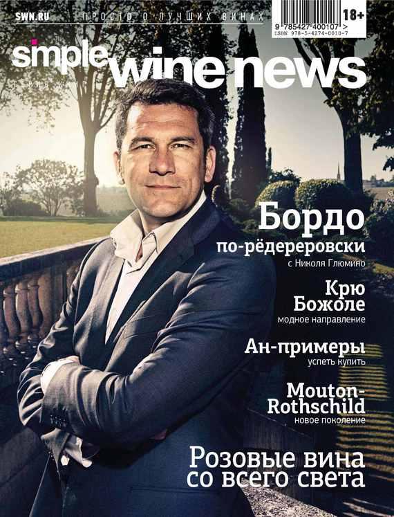 Коллектив авторов Розовые вина со всего света вина коктебеля перечень в москве