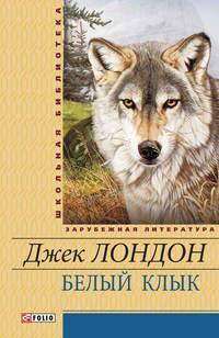 - Белый Клык (сборник)
