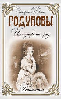 Левкина, Екатерина  - Годуновы. Исчезнувший род