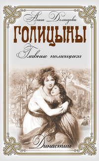 Демидова, Анна  - Голицыны. Главные помещики