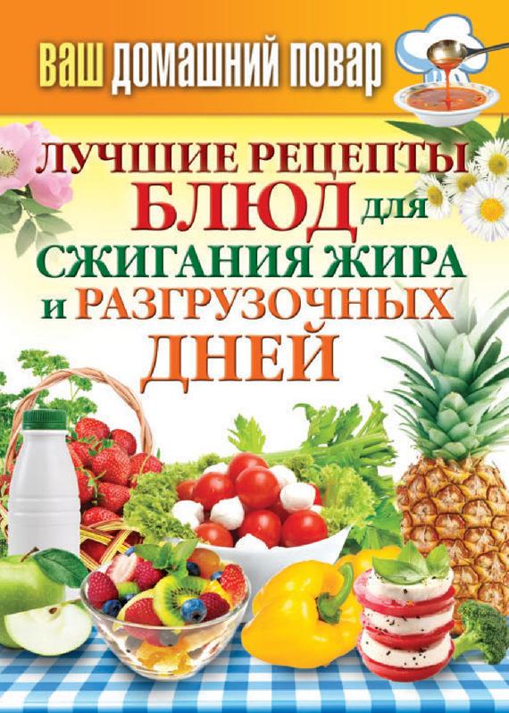 Сергей Кашин - Лучшие рецепты блюд для сжигания жира и разгрузочных дней