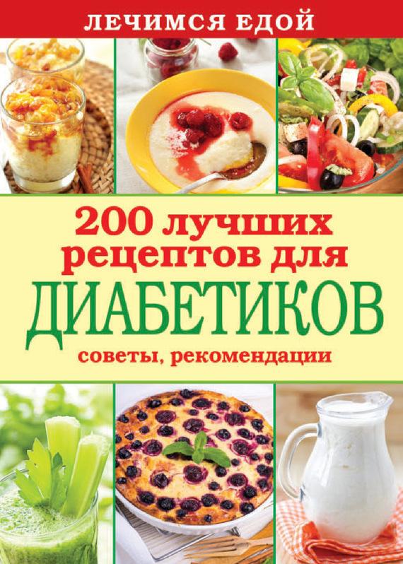 Отсутствует Лечимся едой. 200 лучших рецептов для диабетиков. Советы, рекомендации