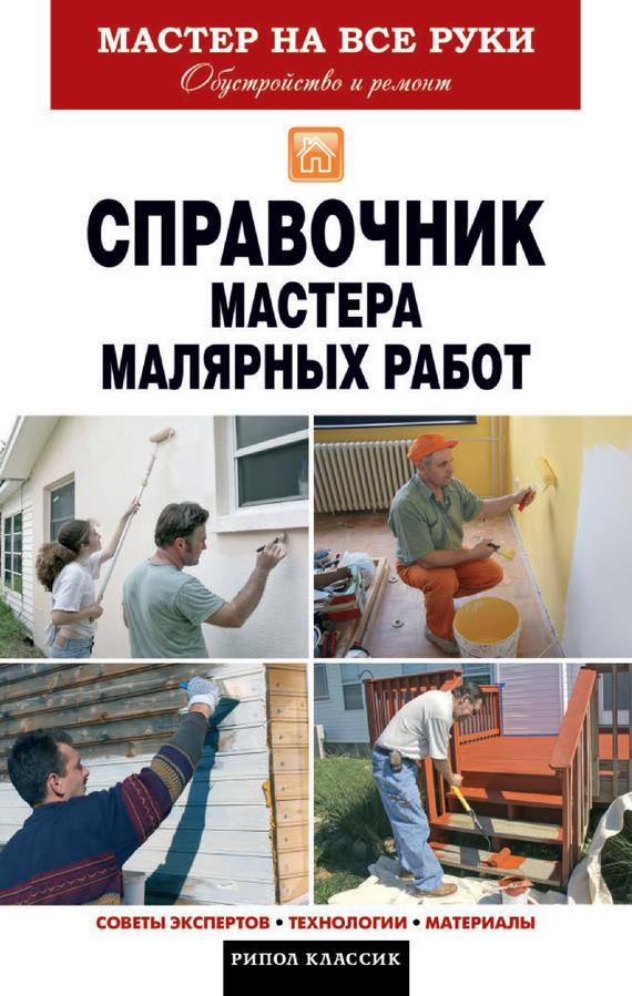 О. К. Николаев Справочник мастера малярных работ