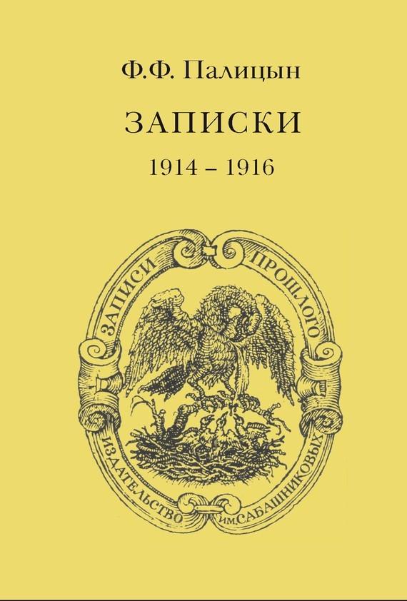Федор Палицын - Записки. Том I. Северо-Западный фронт и Кавказ (1914 – 1916)