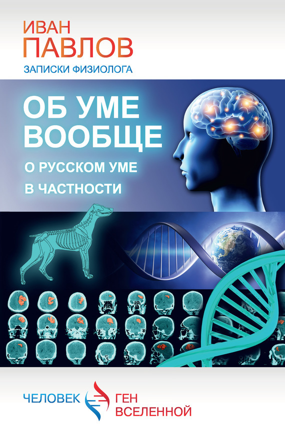 Обложка книги Об уме вообще, о русском уме в частности. Записки физиолога, автор Павлов, Иван