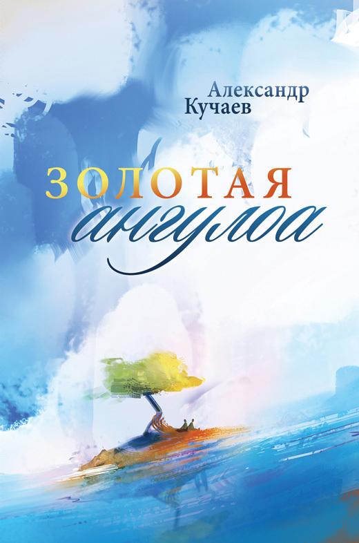Александр Кучаев Золотая ангулоа