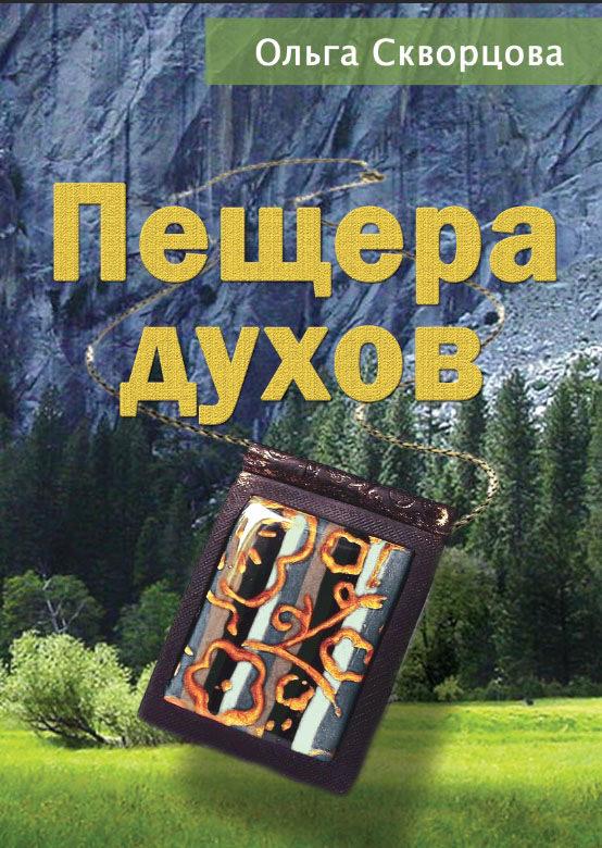 Пещера духов ( Ольга Скворцова  )