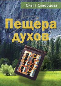 Скворцова, Ольга  - Пещера духов