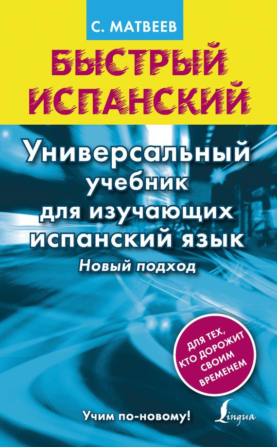 С. А. Матвеев Быстрый испанский. Универсальный учебник для изучающих испанский язык. Новый подход