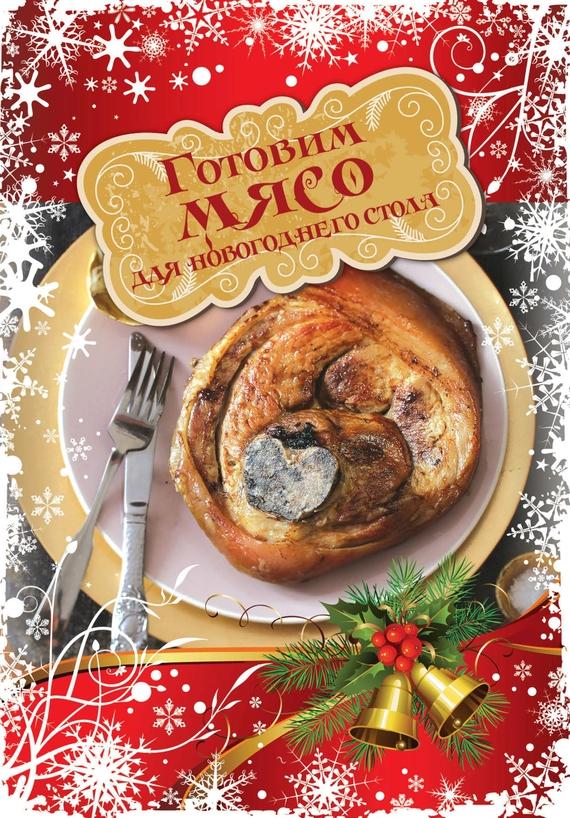 Отсутствует Готовим мясо для новогоднего стола готовим из мяса