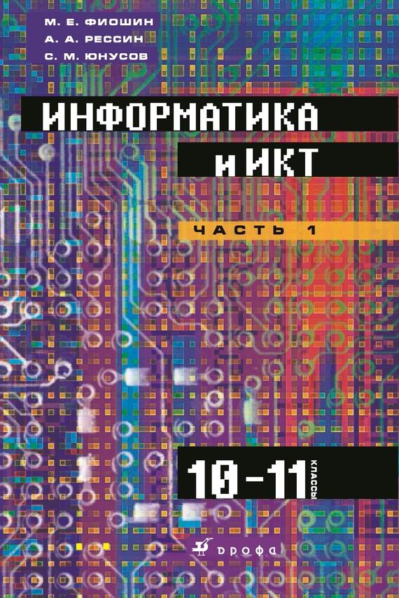 С. М. Юнусов Информатика и ИКТ. 10–11 класс. Профильный уровень. Часть 1 информатика в играх и задачах 1 ый класс горячев