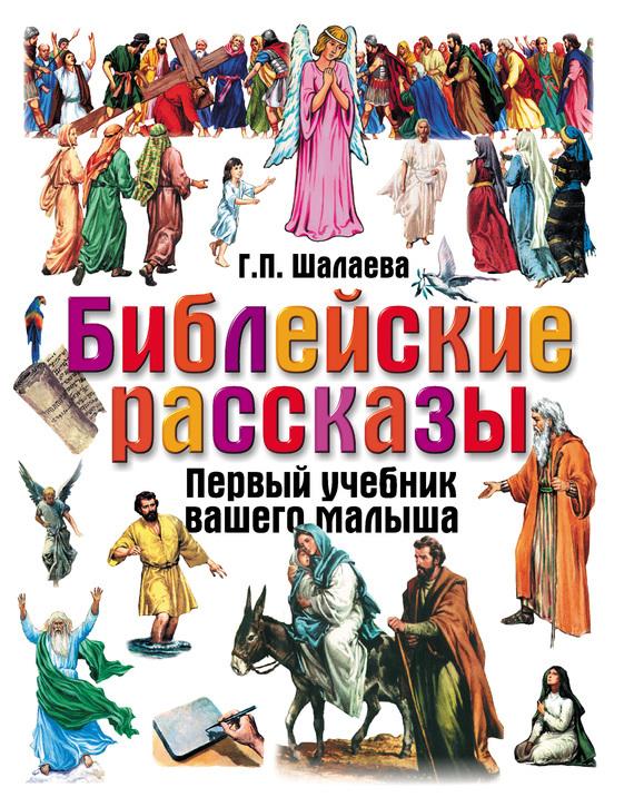 Галина Шалаева - Библейские рассказы