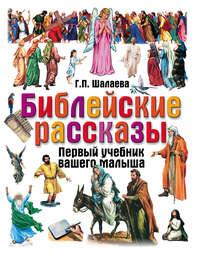 Отсутствует - Библейские рассказы
