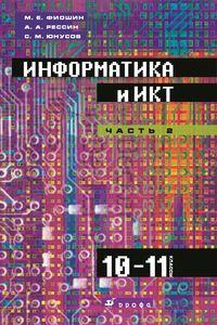 Юнусов, С. М.  - Информатика и ИКТ. 10–11 класс. Профильный уровень. Часть 2